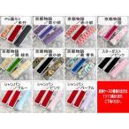 印鑑ケース はんこケース 大特価 デザインケース/20種類から選べる/10.5mm〜12mm用/朱肉付