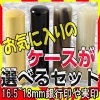 印鑑 はんこ 第16回。店長太っ腹SALE 実印用/黒水牛の印鑑セット(1本)/16.5mmまたは、18mmで選べる。/オプションで、牛角にハンコの変更可能