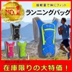 ランニングバッグ トレラン 防水 ハイドレーション 軽量 速乾 バックパック リュック バッグ マラソン 登山 ランニング