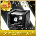 ワインディングマシーン 2本巻き ウォッチワインダー 腕時計 自動巻き マブチモーター LEDライト搭載 静音