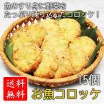 老舗蒲鉾店のお魚コロッケ 15個 生�