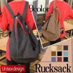 リュックサック ショルダーバッグ リュック 大容量 ユニセックス キャンバスバッグ