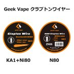 Geek Vape カンタルA1+Ni80 クラプトンワイヤー VAPE 電子タバコ
