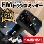 FMトランスミッター Bluetooth iPhone Android USB MP3 MicroSD 12V 24V ハンズフリー 通話