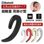 イヤホン Bluetooth ワイヤレス iPhone 片耳用 耳掛け式