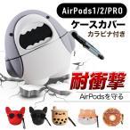 AirPods Pro ケース 韓国 おしゃれ カラビナ エアーポッズプロ