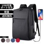 ビジネス リュック メンズ 50代 40代 レディース USB 通勤 通学 大容量 シンプル