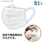マスク 50枚 メルトブローン不織布使用 3層構造