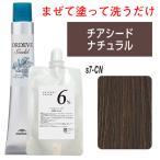 カラーリング ミルボン オルディーブ シーディル 白髪染め アミノクシー 100ml 6% セット s7-CN チアシード ナチュラル