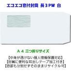 エコエコ  長3窓付封筒 透けない白 エコ窓 耳だしテープ付 A4三つ折り 1,000枚