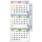 エコエコ 3ヶ月カレンダー 2021年版 組み替え式 壁掛け上から順タイプ 改正東京五輪祝日 移動対応訂正シール付き (日本郵便 全国一律送料@510−にて配送。)