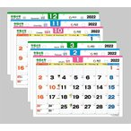 エコエコ3ヶ月カレンダー2022年版 差し替え月表 (全国一律送料@350-)