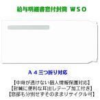 エコエコ窓付き封筒 支給明細書封筒WSO 透けない白 エコ窓 耳だしテープ付 A4三つ折り 500枚