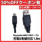 (まとめ買い) Playstation3 充電/有線 接続対応 USBケーブル 1.8m 正規品/30日間保証 2本セット 【 PS3 プレステ コントローラー Dualshock 3 】