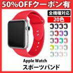 アップルウォッチ バンド スポーツバンド 女性 ランニング Apple Watch AppleWatch ランニング ベルト 交換 series6 SE series5 40mm 44mm 38mm 42mm series3