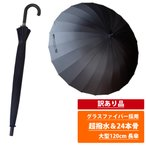【訳あり品・保証無し】超撥水&悪天候に強い 大型 120cm グラスファイバー採用 24本骨傘 色:ブラック 24本 メンズ 傘 アンブレラ  雨具 長 大型 120cm  撥水