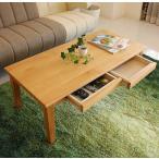 アルダー無垢の質感のあるセンターテーブル