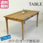 【送料無料】ホワイトオーク無垢のダイニングテーブル