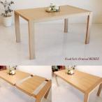 テーブルが伸縮する便利なダイニングテーブル