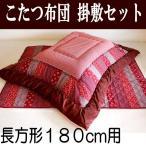 長方形180cmテーブル用こたつ布団掛敷セット 和風モダン 東レマッシュロン綿