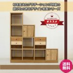 材を変えたグラデーションが特徴のデザイン家具シリーズ