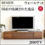 200cm幅ワイドの高級感のあるテレビボード人気商品!