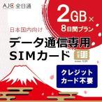 SIMカード 変換アダプター セット 日本国内用 2GB データ専用 プリペイドSIM カード Docomo 4G LTE/3G  有効期限2017年6月30日 全日通 AJC