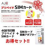 SIMカード 変換アダプター セット 日本国内用 4GB 15日 データ専用 プリペイドSIM カード Docomo 4G LTE/3G  有効期限2017年12月31日 全日通 AJC