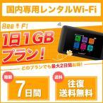 往復送料無料 wifi レンタル 7日間 1週間 プラン ソフトバンク 601HW 日本国内 wi-fi ルーター LTE ワイファイ
