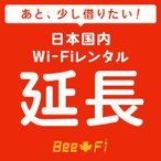 Bee-Fi��Ĺ 501HW 601HW  W04 W05 ��󥿥� wi-fi ��Ĺ���� ���ѥڡ��� wifi ���ܹ�����