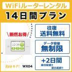 wifi レンタル 14日間 2週間 容量無制限 au UQ WiMAX speed Wi-Fi NEXT W04 LTE 日本国内専用 縦型 送料無料 あすつく ポケットwifiレンタル