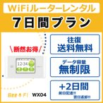 wifi レンタル 7日 1週間 データ無制限 au UQ WiMAX speed Wi-Fi NEXT WX04 LTE 日本国内専用 往復おすすめ お得 ワイファイ