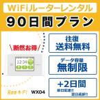ショッピングSelection WiFi レンタル 90日間 3ヵ月 容量無制限 au UQ WiMAX speed Wi-Fi NEXT W04 LTE 日本国内専用 縦型 送料無料 あすつく
