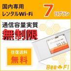 wifi レンタル 7日 1週間 ポケット ワイファイ ルーター データ無制限 au UQ WiMAX speed Wi-Fi NEXT W05 LTE 日本国内専用
