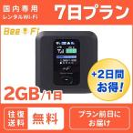 8月25日までポイント10倍 wifi レンタル 7日間 日本国内 501HW wi-fi ルーター LTE 1週間 プラン 往復送料無料 短期 お得 ワイファイ japan rental