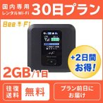 WiFi レンタル 30日間  ソフトバンク 501HW 往復送料無料 wi-fi ルーター LTE 1ヵ月プラン