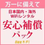 レンタル Wi-Fi 安心補償パック 30日
