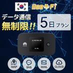 韓国国内専用 レンタル Wi-Fi 5日間プラン 往復送料無料 LG U+ LTE 回線