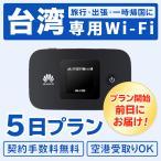 台湾専用 レンタル Wi-Fi 5日間プラン 往復送料無料 4G モバイルバッテリー