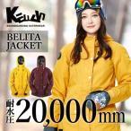スノボ ウェア レディース べリタジャケット BELITA JKT 9106 スノーボード ウェア スキーウェア ケラン KELLAN 送料無料 あすつく