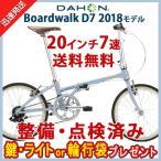 折りたたみ自転車 ダホン ボードウォーク Boardwalk D7 7速 20インチ 送料無料 整備点検付 ポイント10倍
