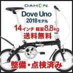 DAHON ダホン Dove Uno 折りたたみ自転車 軽量 コンパクト 14インチ自転車 ダヴ ウノ 【送料無料!!】