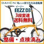 DAHON ダホン EEZZ D3 16インチ 折りたたみ自転車 3段階変速 イージー イエローサンライズ 送料無料 整備点検付