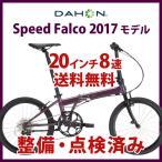 折りたたみ自転車 DAHON ダホン スピード ファルコ speed falco クロモリフレーム 8速 20インチ 送料無料 整備点検付 ポイント10倍