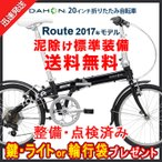 ショッピング折りたたみ自転車 ダホン ルート 折りたたみ自転車 20インチ DAHON ROUTE 2017年モデル 軽量 7段変速 送料無料