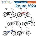 ダホン ルート 折りたたみ自転車 20インチ DAHON ROUTE 2017年モデル 軽量 7段変速 送料無料