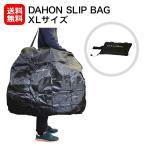 ダホン スリップバッグ DAHON SLIP BAG XL