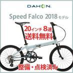Yahoo!ベスポ折りたたみ自転車 15%OFF DAHON ダホン Speed Falco スピード ファルコ 8速 20インチ 2018年 送料無料 セール