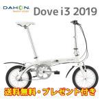 ダホン ダヴ i3 折りたたみ自転車 DAHON Dove i3 軽量9.5kg 14インチ 3速 パールホワイト 送料無料 2019年モデル