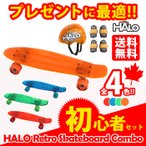 ショッピングhalo ハロ スケートボード コンボセット ヘルメット サポーター セット スケボー プロテクター付き コンプリート